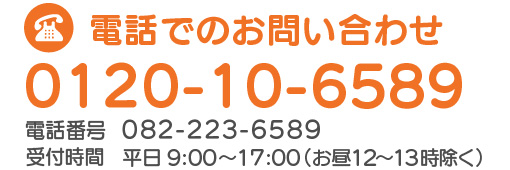 お電話でのお問い合わせ 0120-10-6589 受付時間 平日9:00〜17:00